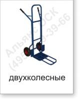 Двухколесные тележки для перевозки грузов