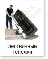 Лестничные тележки для перевозки грузов