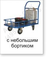 тележки для перевозки грузов с небольшим бортиком