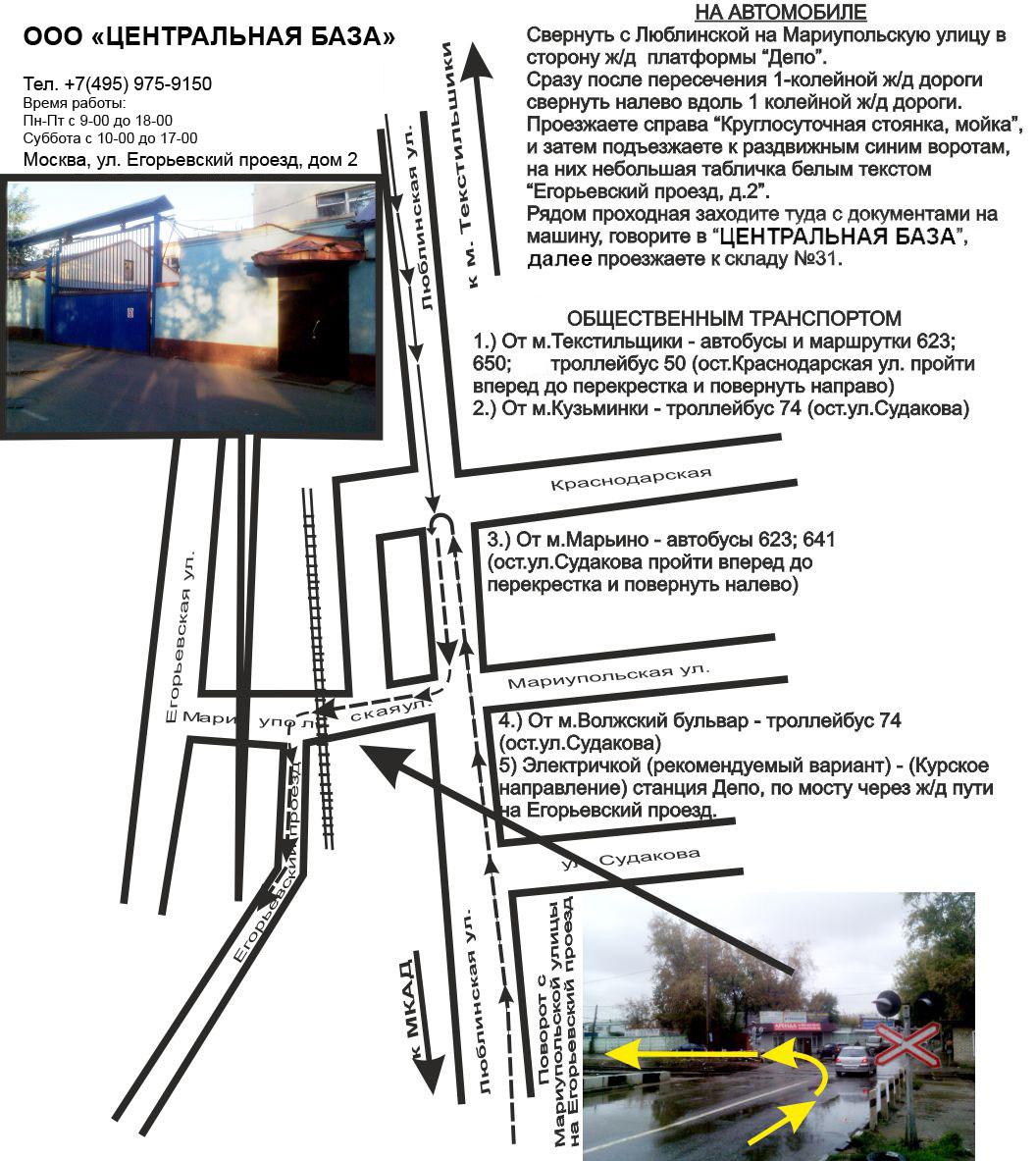 """ООО  """"Альянс ОСК """" - схема проезда версия для печати."""