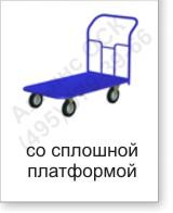 тележка для перевозки грузов платформенная